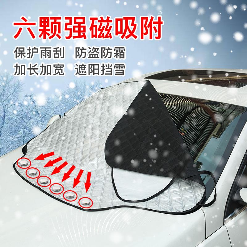 冬季汽车遮雪挡前挡风玻璃防冻罩前挡车用加厚防雪挡防霜罩挡雪板