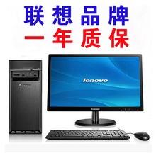 联想二手台式电脑全套双核四核办公商务游戏主机独显整套i3