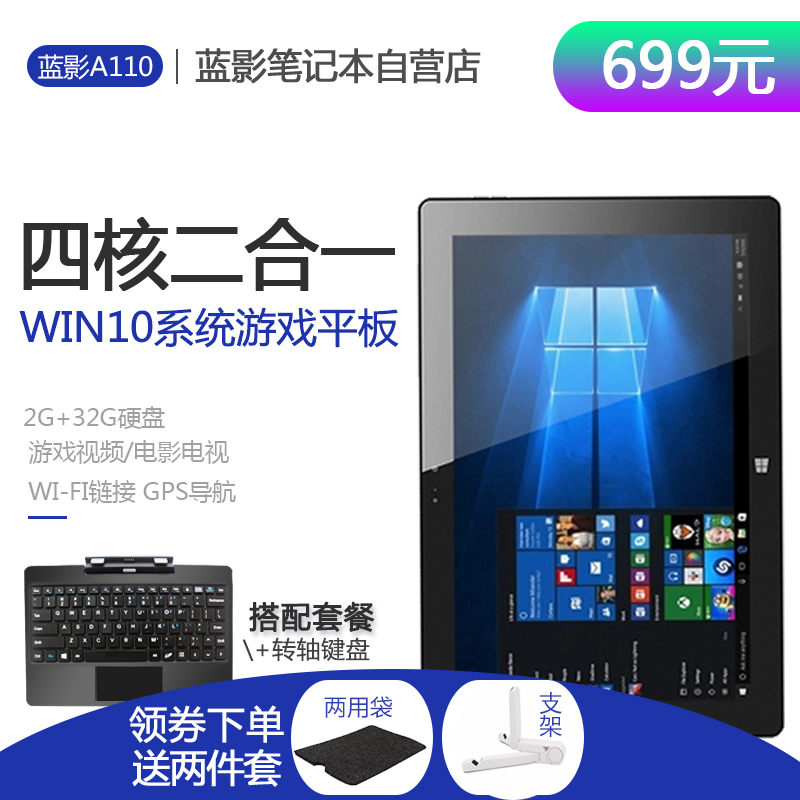 天天特价蓝影A110二合一平板10寸电脑 英特尔四核