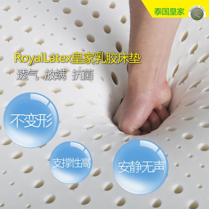米双人床垫子 1.5 米 1.8 皇家正品天然橡胶乳胶床垫 Latex Royal 泰国