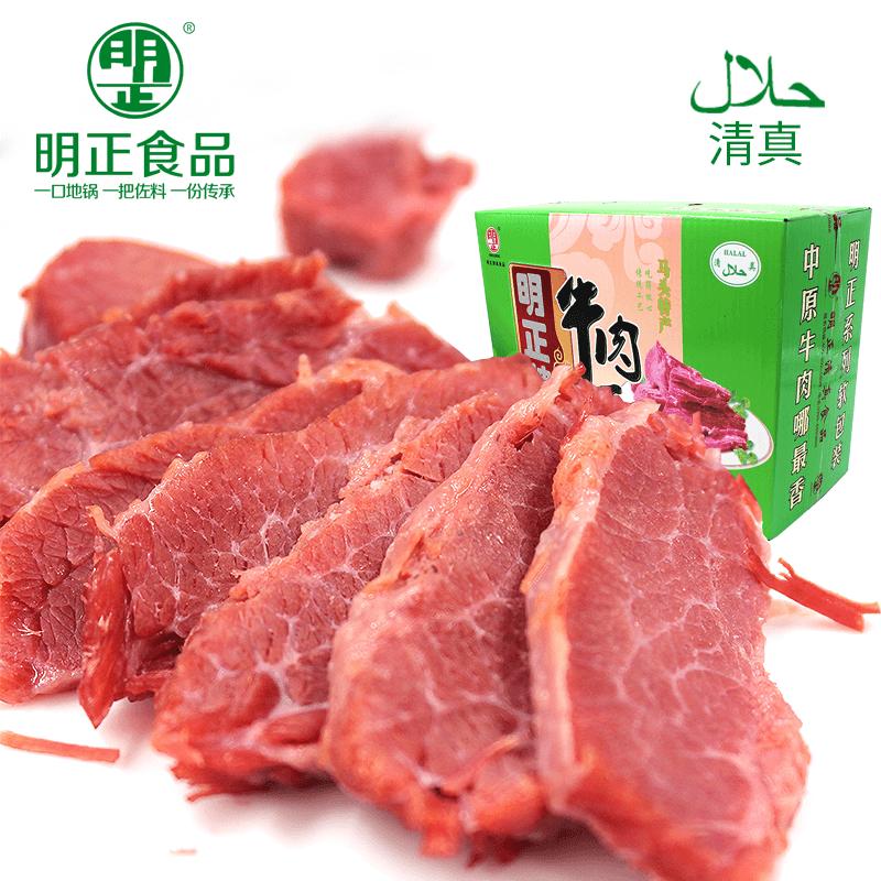 斤装 3 河南特产太康马头清真五香黄牛肉熟食酱卤牛肉干货 明正