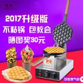 皇田香港鸡蛋仔机商用家用蛋仔机电热鸡蛋饼机QQ鸡蛋仔机器烤饼机