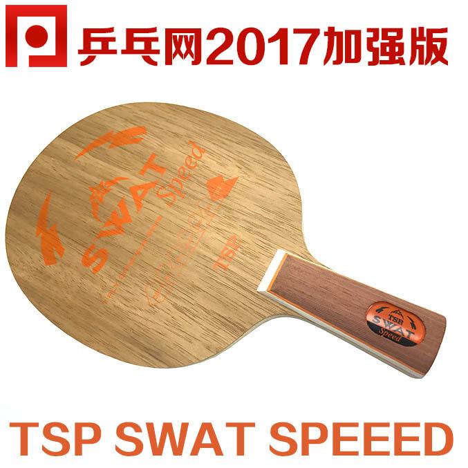 【乒乓网】TSP SWAT SPEED乒乓球底板球拍七层弧圈手感【加强版】