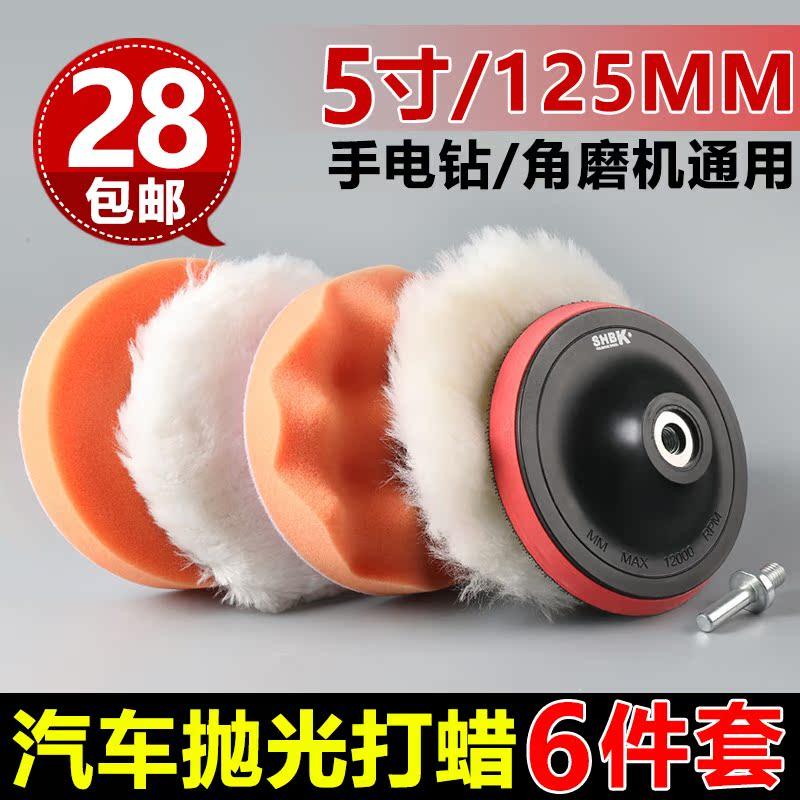 汽车美容打蜡抛光机套装 5寸抛光轮自粘吸盘羊毛轮羊毛球海绵轮盘高清图片