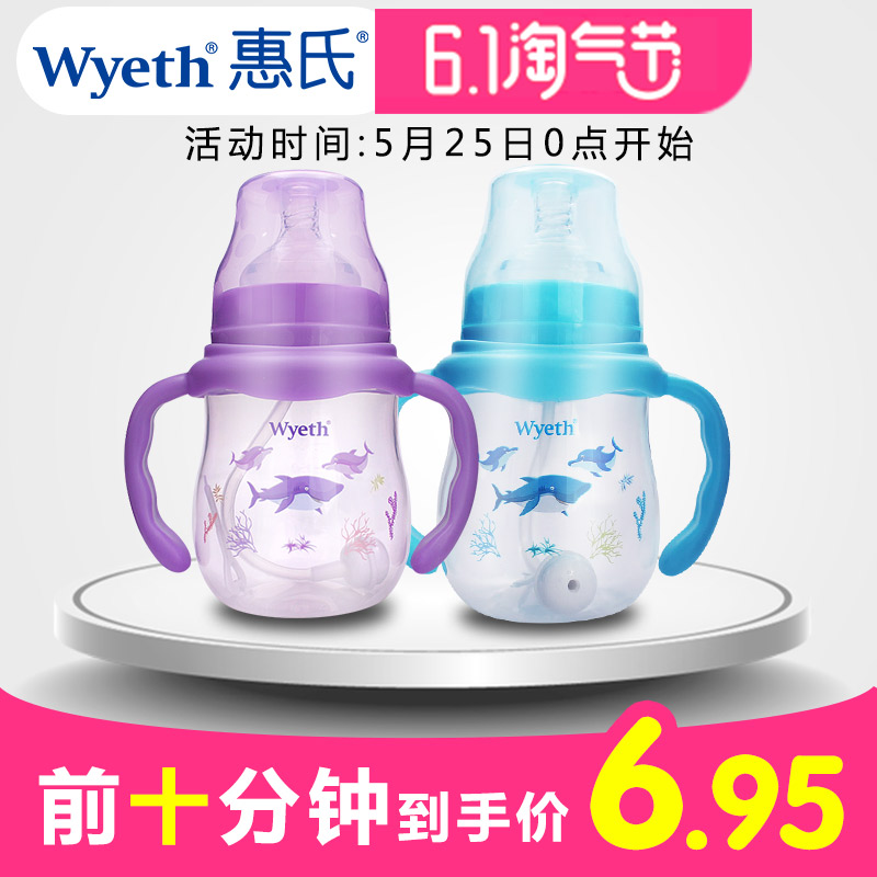 嬰兒脹氣新生兒口徑手柄奶瓶吸管寶寶