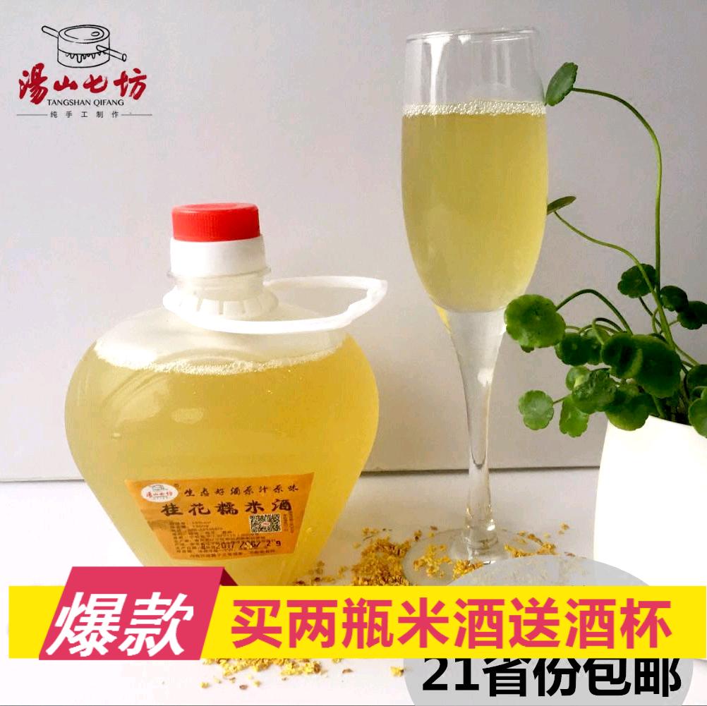 汤山七坊米酒农家自酿桂花糯米酒甜酒酿水醪糟汁 购两瓶送水晶杯