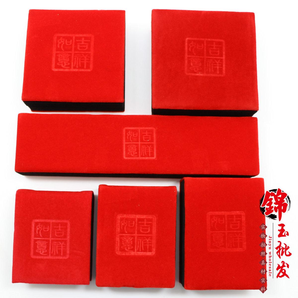 珠宝首饰品包装盒子玉器手镯手链吊坠挂件项链吉祥如意红绒布盒子