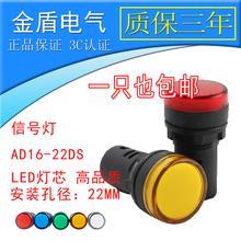 12v24v220v380v36v红绿黄蓝白 LED信号灯22MM AD16 指示灯 22D