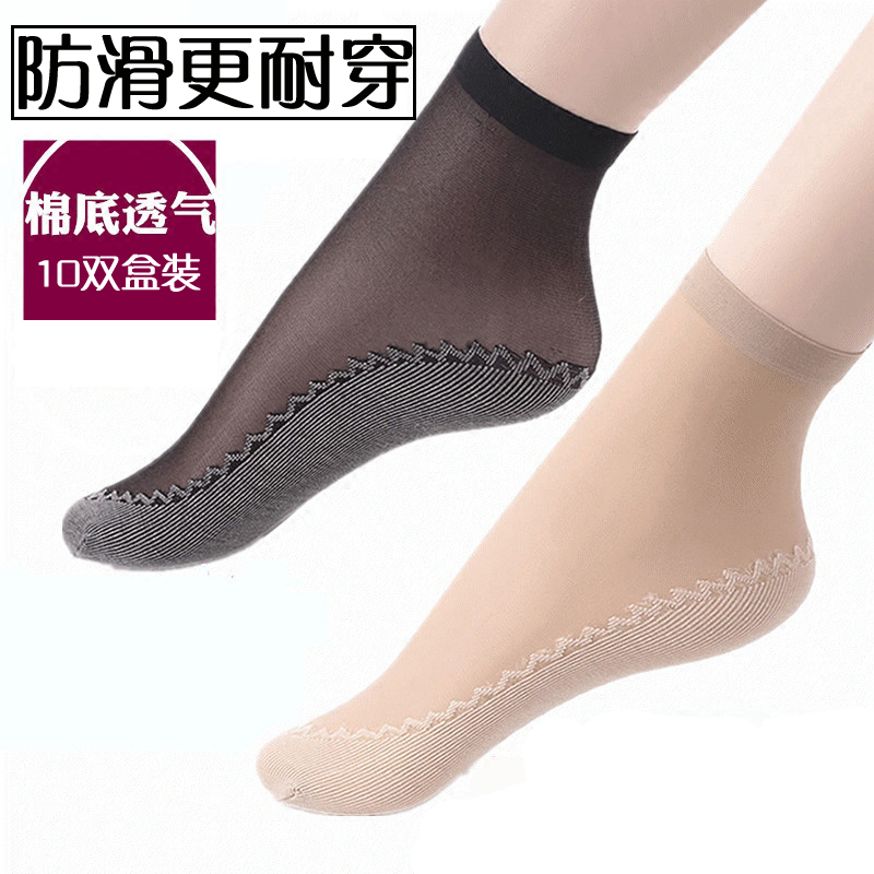 加棉短丝棉防滑盒装丝袜对对