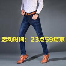 天天特价男士牛仔裤男直筒秋款长裤中年商务休闲秋季男装裤子