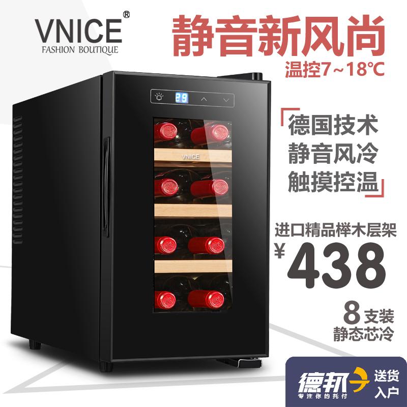 电子红酒柜恒温酒家用冷藏柜小型酒柜冰箱冰吧 8T VN 威尼斯 vnice