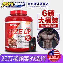 乳清蛋白粉健身增重粉健肌粉赛霸肌酸蛋白质粉6磅 美瑞克斯增肌粉