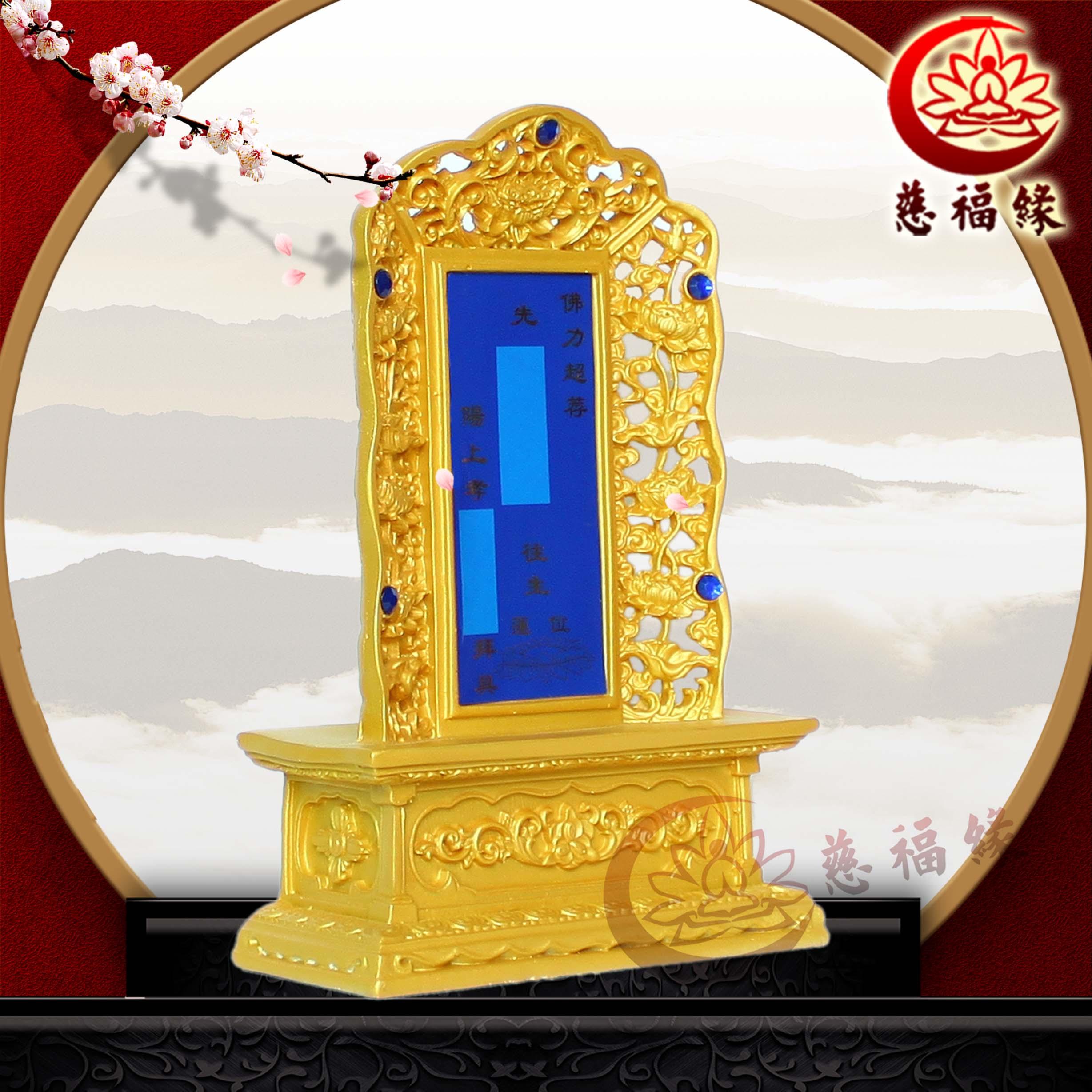 神位佛教祭祀宗教用品 祠堂祖宗牌位灵位 树脂牌位 新款特价促销