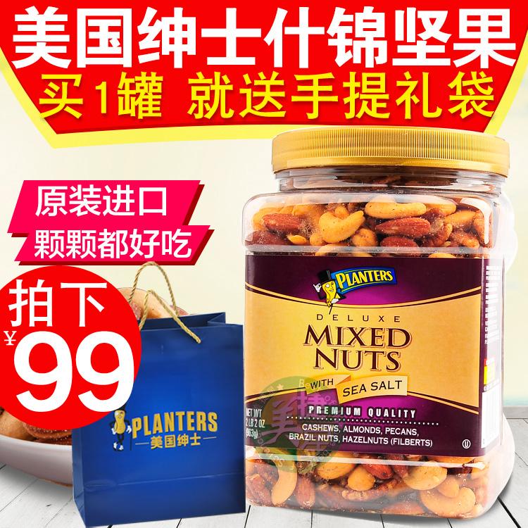 包邮美国进口卡夫Planters绅士大罐混合坚果963g含海盐零食果仁