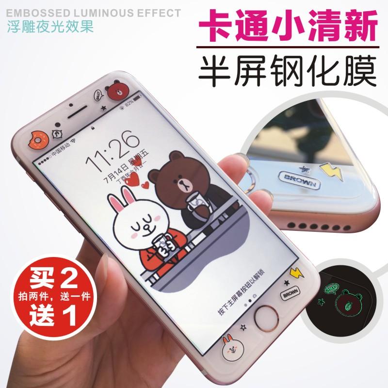 iphone7钢化膜苹果7p手机前膜卡通夜光可爱小清新半屏保护贴膜4.