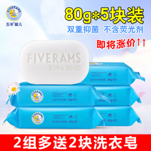 五羊婴儿洗衣皂80g5块新生儿童专用抑菌肥皂宝宝尿布皂内衣皂特价