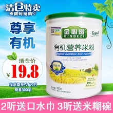 有机营养米粉婴幼儿米糊宝宝辅食400g体验价19.8元 罐装 金必滋正品