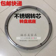 玻璃转盘底座餐桌玻璃圆桌面火锅桌不锈钢转盘底座转芯轴承旋转器