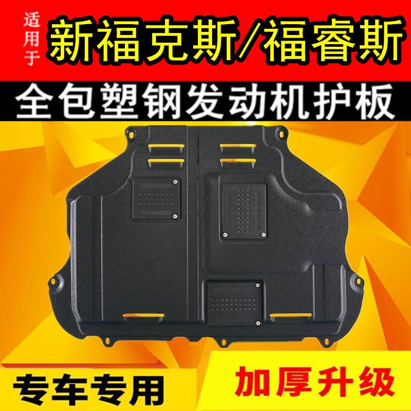 适用于新福克斯发动机护板福特福睿斯专用加厚塑钢底盘装甲防护板