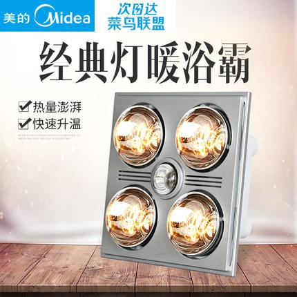 美的 灯暖浴霸集成吊顶家用三合一灯具取暖器