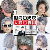 奶奶灰发泥男染色白色有色发蜡灰色定型彩色一次性染发膏发胶喷雾