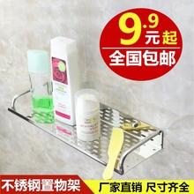 卫浴置物架不锈钢托盘支架浴室卫生间置物架厕所洗手间壁挂单层架