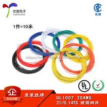10米 黄绿 UL1007 美标电子线UL认证 20AWG