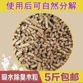 小宠垫料除臭吸水木粒猫砂 兔子龙猫天竺鼠垫料除臭用品5斤包邮