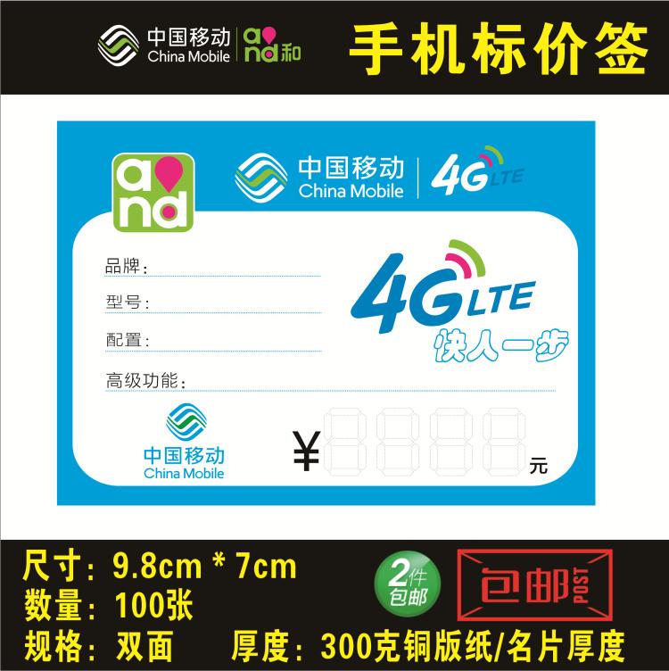 移动4g手机标价签 手机价格标签 价格牌 标价牌纸 物价签图片