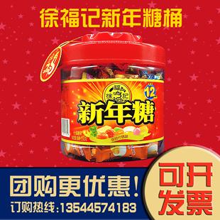 徐福记新年糖桶装礼盒 550克什锦 混合口味零食春节年货促销