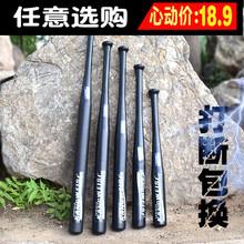 磨砂黑合金钢加厚棒球棍车载防身用品打架武器棒球棒杆家用铁棍