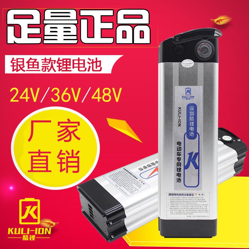 银鱼款电动车锂电池48v12ah36v10ah15ah爱玛富士达邦德科讯电瓶车