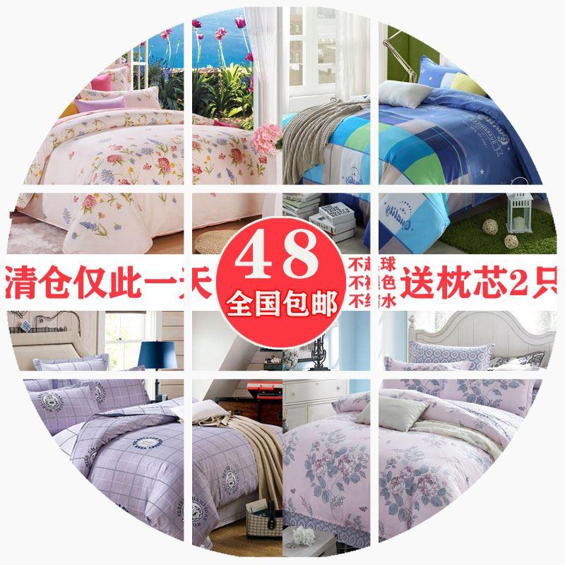 家纺床上用品四件套1.5/1.8/2.0m单人被套床单学生三件套
