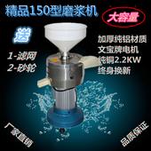 大功率磨浆机浆渣分离150型商用大型豆腐机器全自动豆浆机 豆花机
