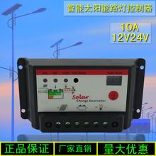 24V通用 管显示 路灯控制器太阳能电池板数码 12V 太阳能控制器10A