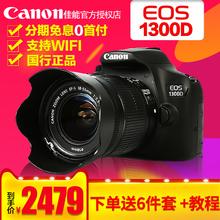 摄影 入门级 旅游18 高清数码 Canon 55mm 佳能EOS 1300D单反相机图片