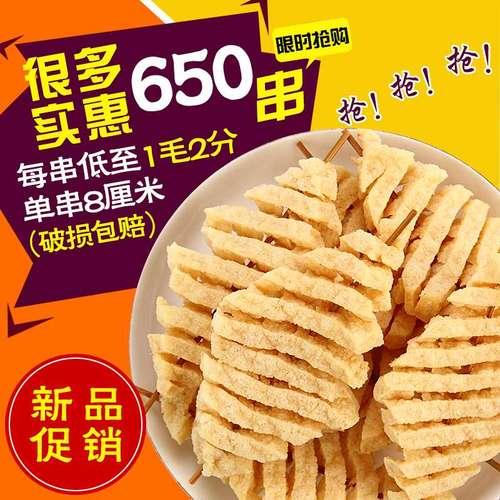 关东煮豆腐串干麻辣鸡汁豆串兰花干豆制品豆腐皮包邮非鱼豆腐