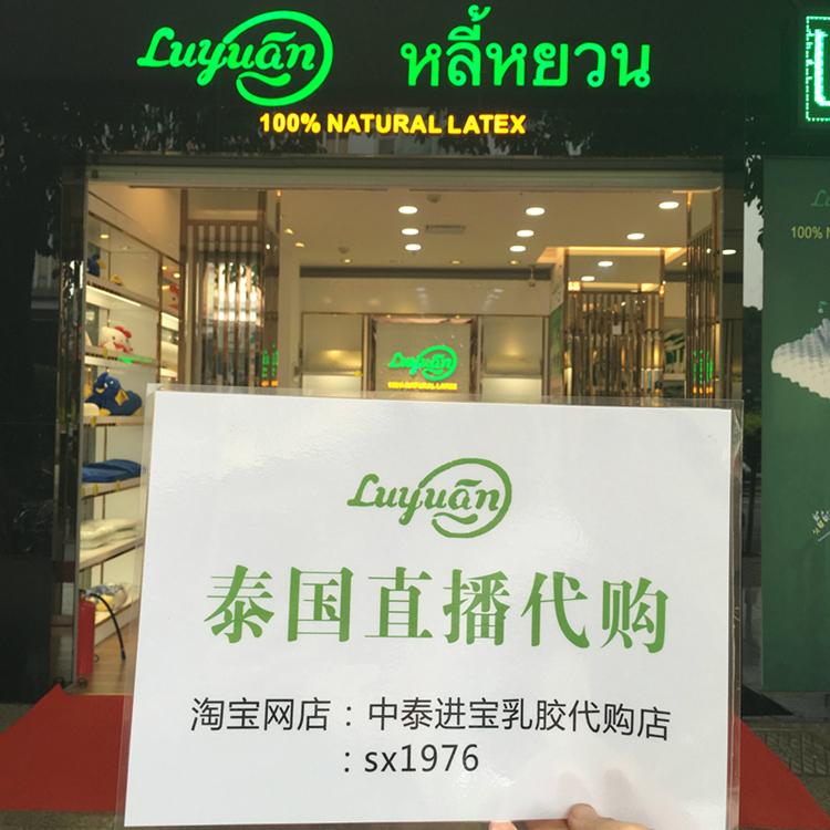 乳胶天然泰国定制代购橡胶床垫进口抗菌