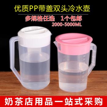 超大容量塑料壶 凉水壶保鲜桶果