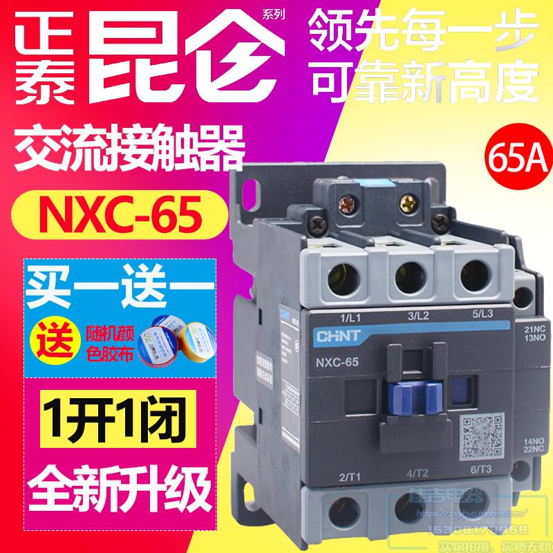 器昆仑系列接触器nxc-65
