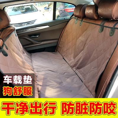 宠物车载垫狗狗汽车坐垫金毛宠物车垫防水耐脏汽车坐垫后排垫用品