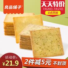 天天特价良品铺子海苔味酥脆薄饼海苔脆片早餐零食原味薄饼干脆片