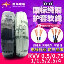 国标纯铜芯护套线2芯3芯软电线电缆RVV0.75/1.5/2.5/4平方电源线