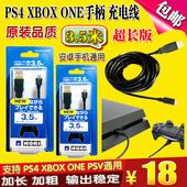 ONE PSV连接线 3.5米 安卓手机充电线 包邮 XBOX PS4手柄充电线