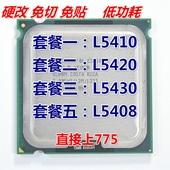 低功耗 四核cpu 特价 硬改 免邮 L5410 L5408 L5430 L5420