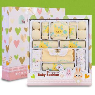 纯棉婴儿衣服套装新生儿礼盒春秋夏季初出生宝宝满月礼物母婴用品