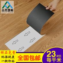 免胶自粘PVC石塑塑胶地板革自贴家用卧室防水加厚耐磨地板贴纸