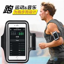 臂膀户外通用多功能手腕包带 跑步手机臂包运动手机臂套柏袋男女款