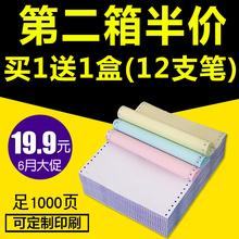 【买1送12】电脑针式打印纸一联二联三联四联五联两联二三等分份