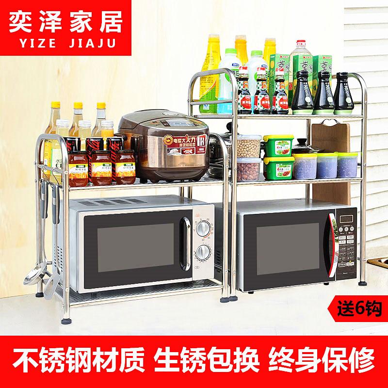 置物架不锈钢整理微波炉烤箱架子厨房收纳